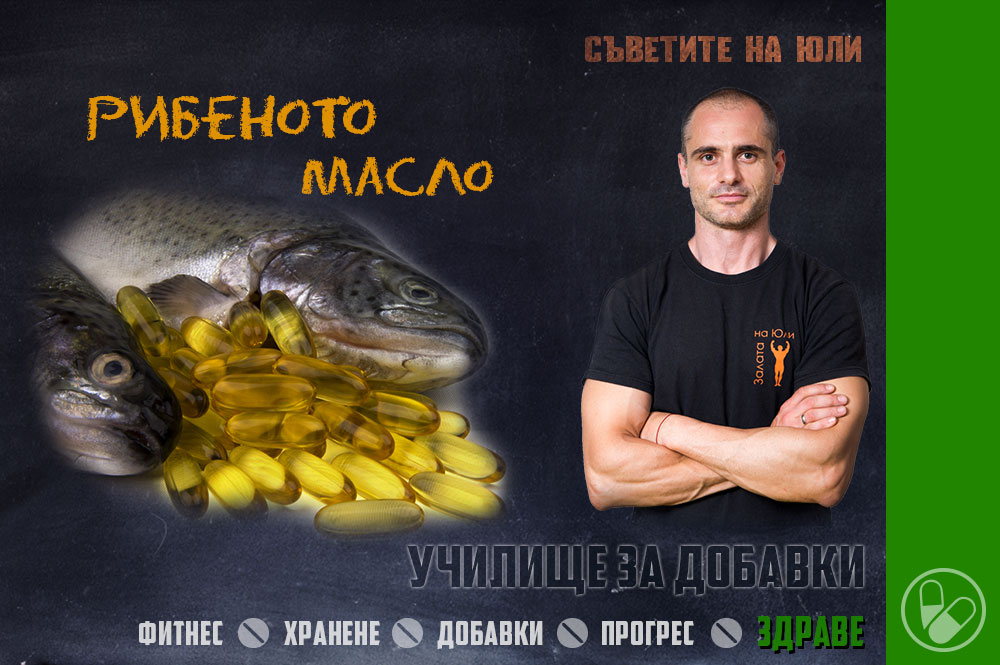 Рибено масло