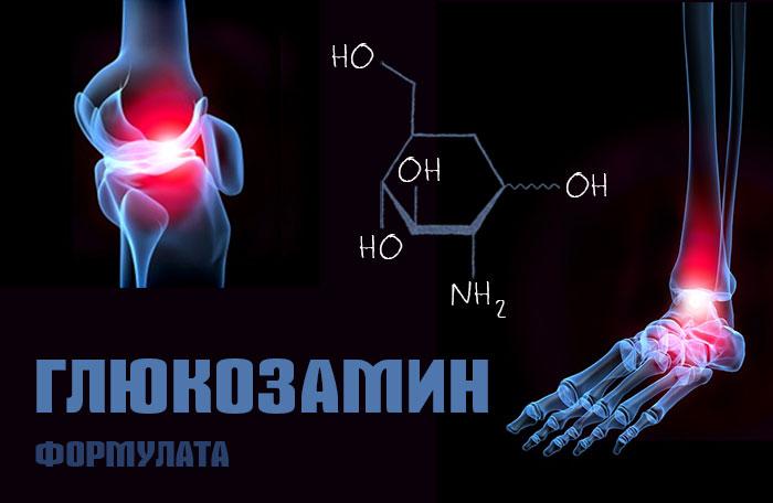 глюкозамин - химична формула