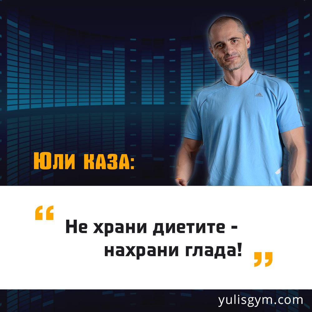 Юли каза: Не храни диетите, нахрани глада