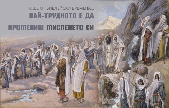 Мойсей с евреите в пустинята