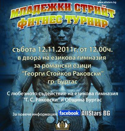 Плаката на турнира