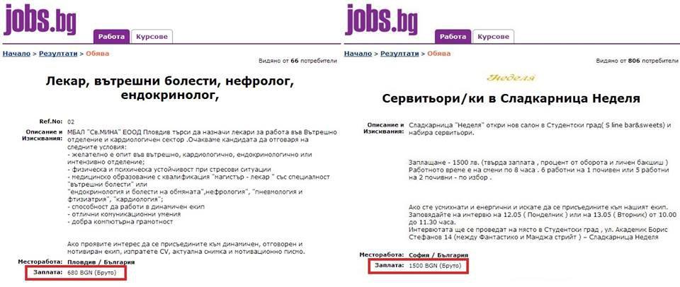 горчивата истина за заплатите в България