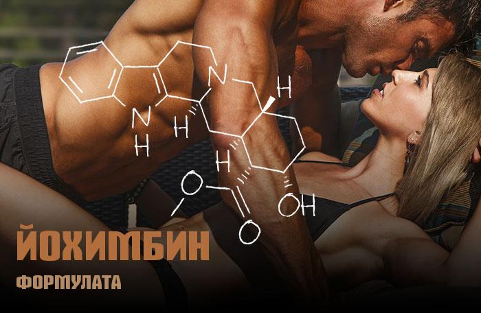 Йохимбин - химична формула