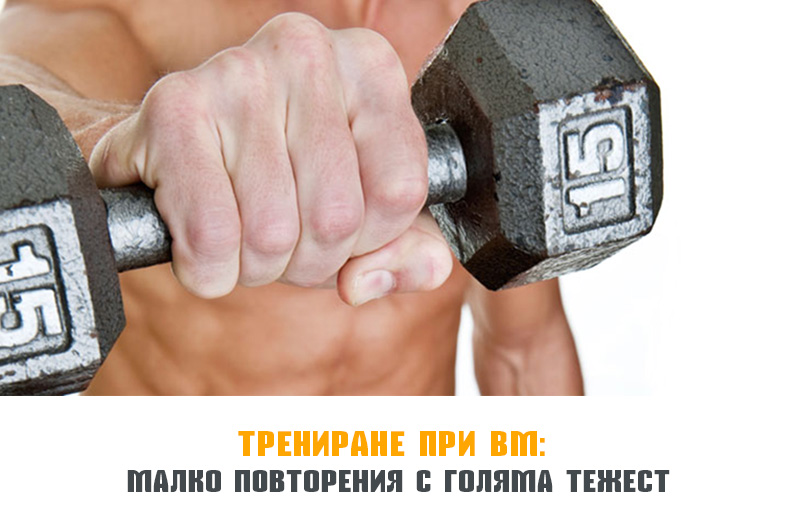 високомазнинно хранене - трениране с големи тежести