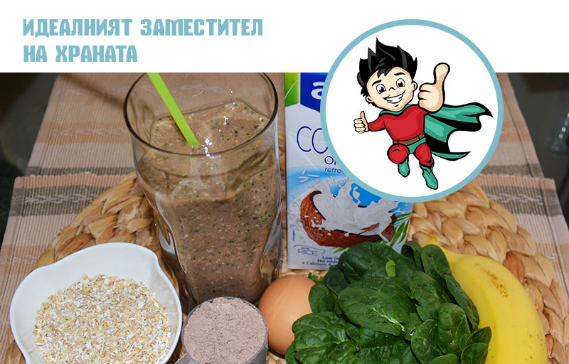 super-smoothie-food-replacement