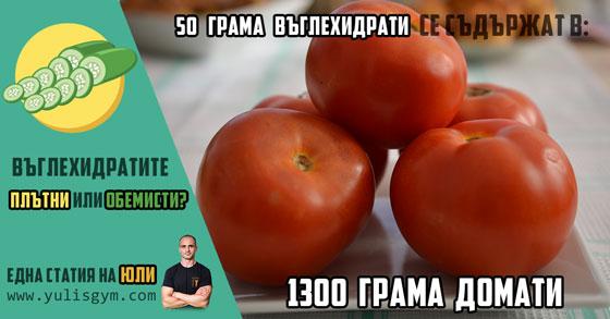 1300 гр домати
