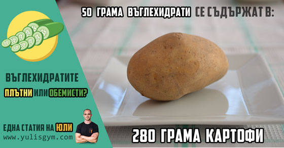 280 гр картофи