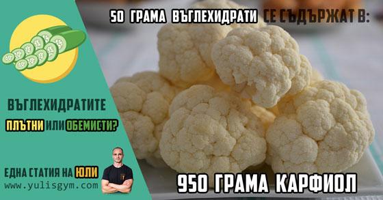 950 гр карфиол
