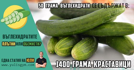 1400 гр краставици
