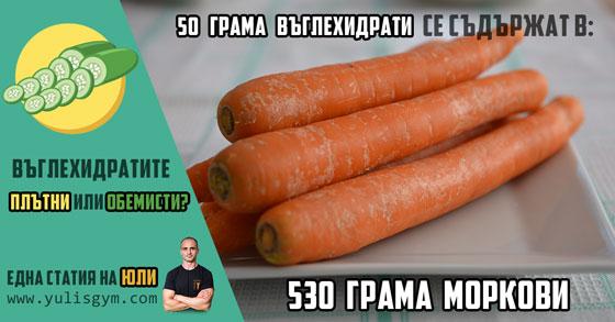 530 гр моркови