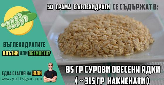85 гр сурови (~315 гр накиснати) овесени ядки