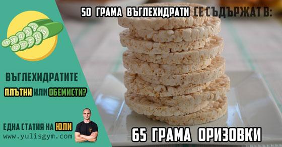 65 гр оризовки