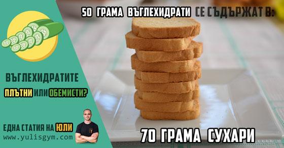 70 гр сухари