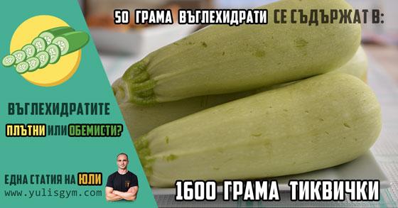 1600 гр тиквички