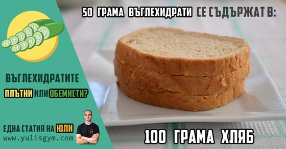 100 гр хляб